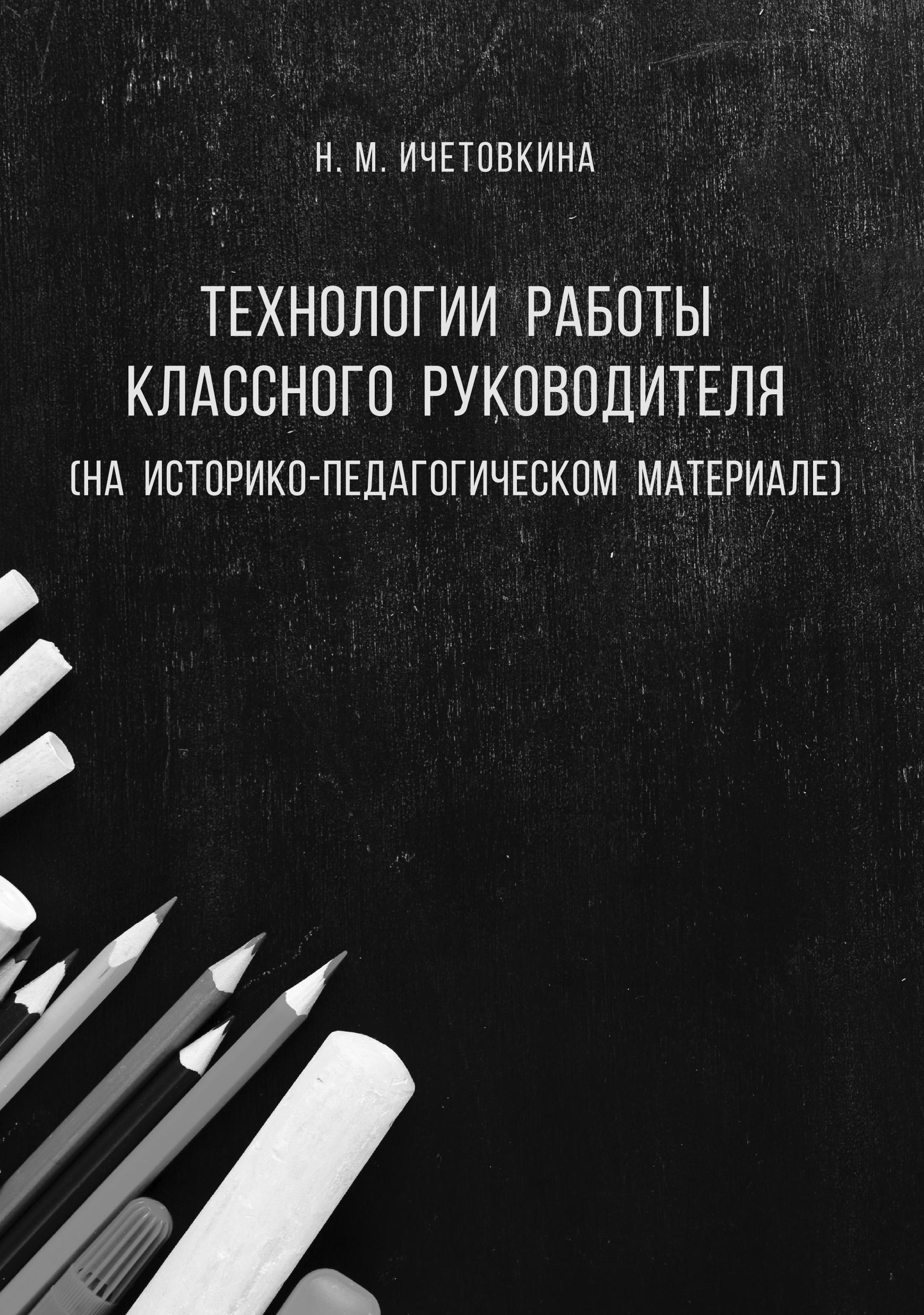 Надежда Ичетовкина Технологии работы классного руководителя (на историко-педагогическом материале) стоимость