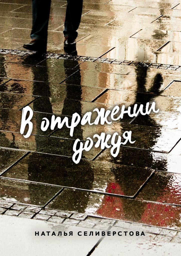Наталья Селиверстова Вотражении дождя