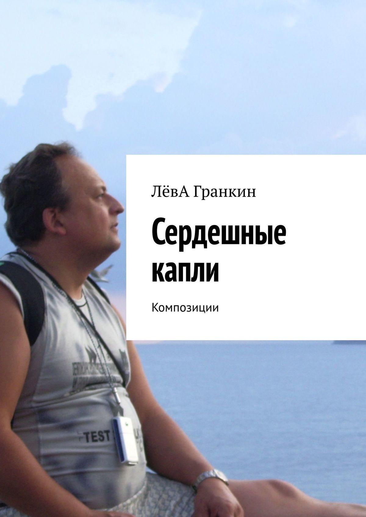 Лео Грамм Стихиры. Либретто