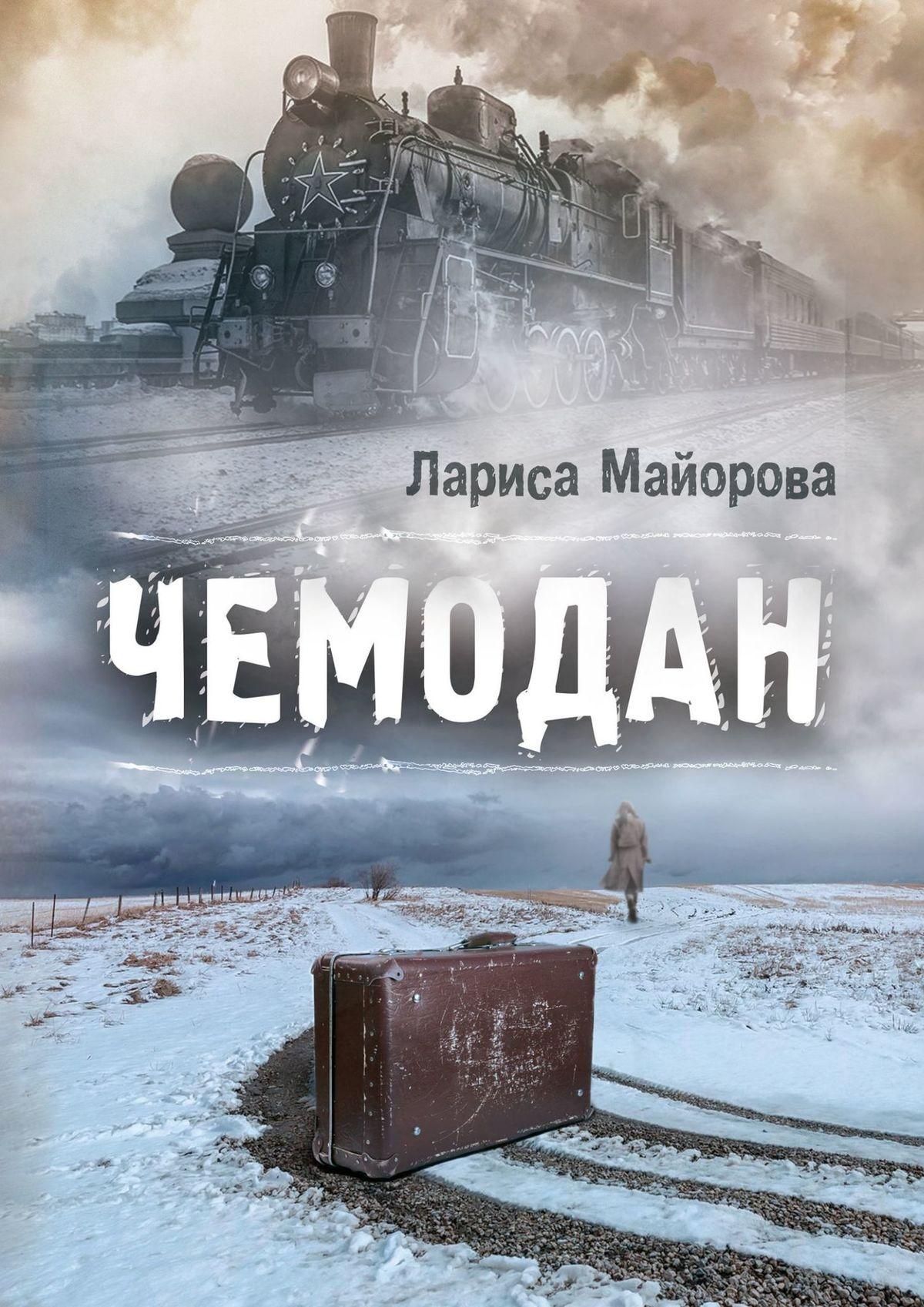 Лариса Майорова Чемодан