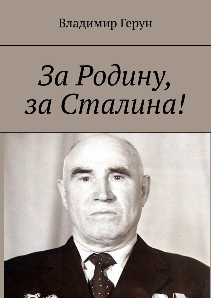 Владимир Герун ЗаРодину, заСталина!