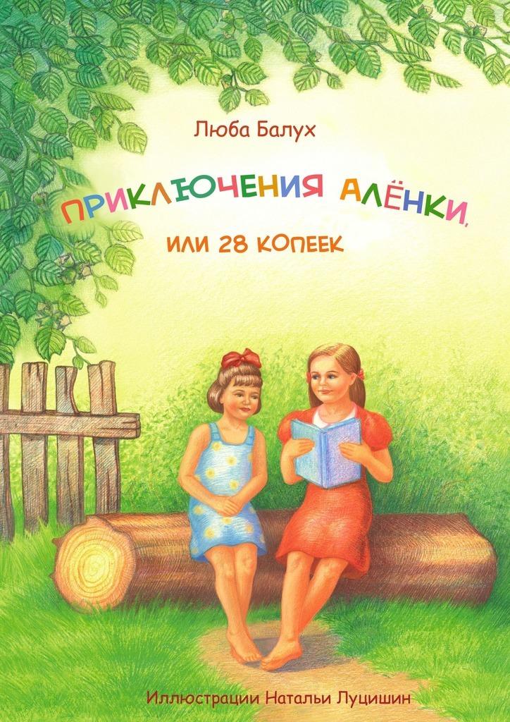 priklyucheniya alenki ili 28 kopeek
