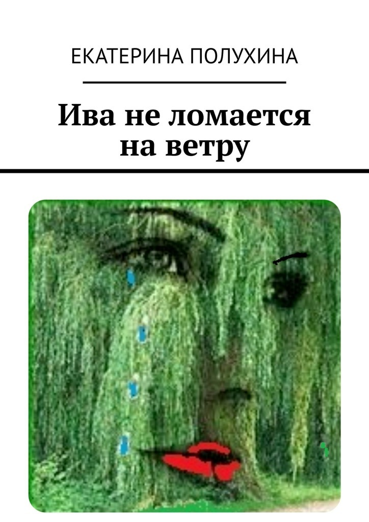 Екатерина Ивановна Полухина Ива неломается наветру