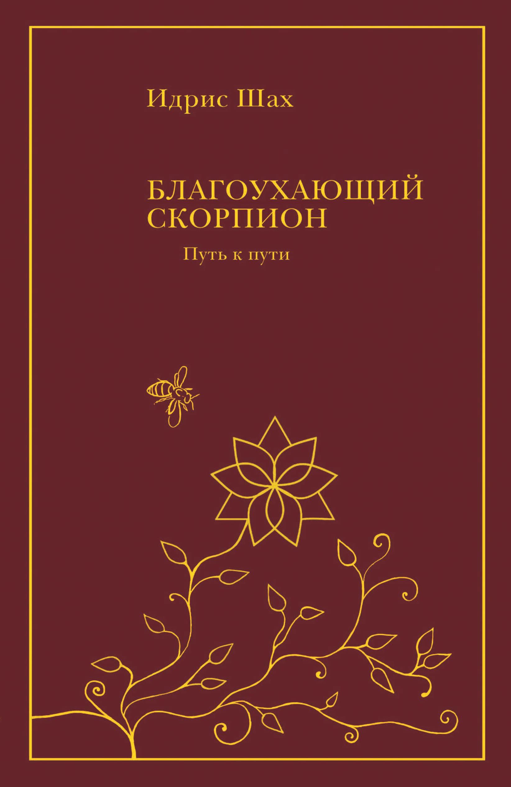 blagoukhayushchiy skorpion