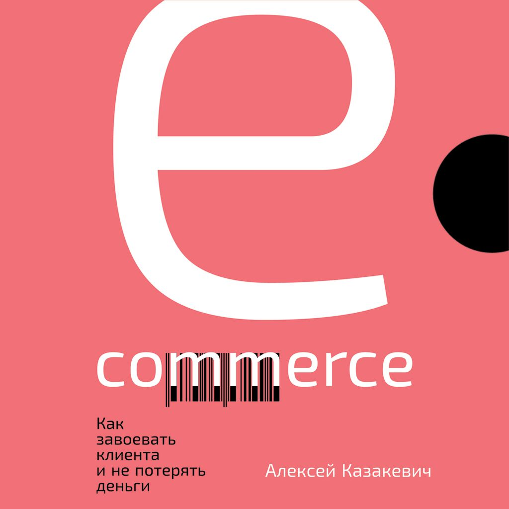 Алексей Казакевич E-commerce. Как завоевать клиента и не потерять деньги недорогая косметика интернет магазин наложенным платежом