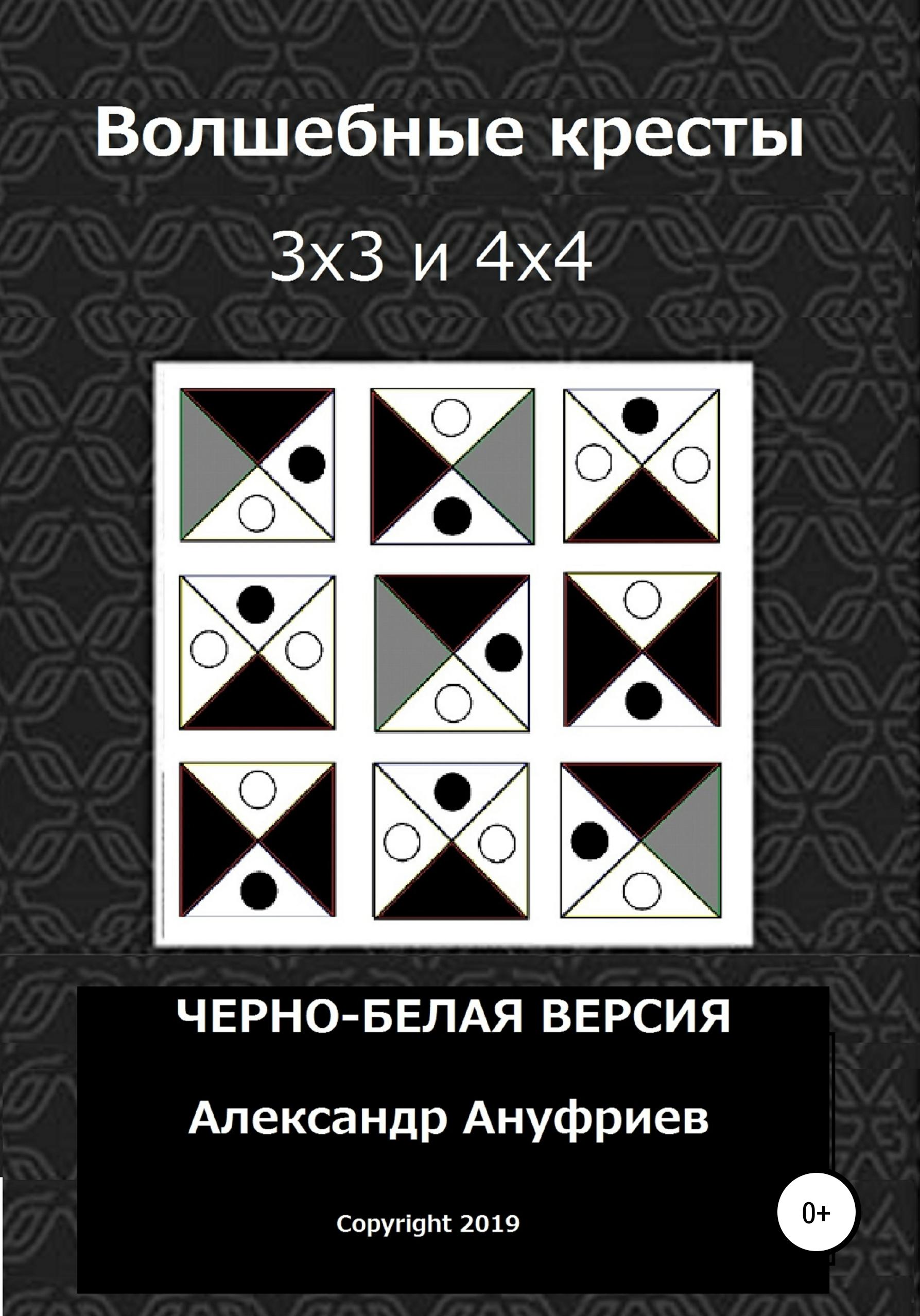 Александр Александрович Ануфриев Волшебные кресты 3х3 и 4х4