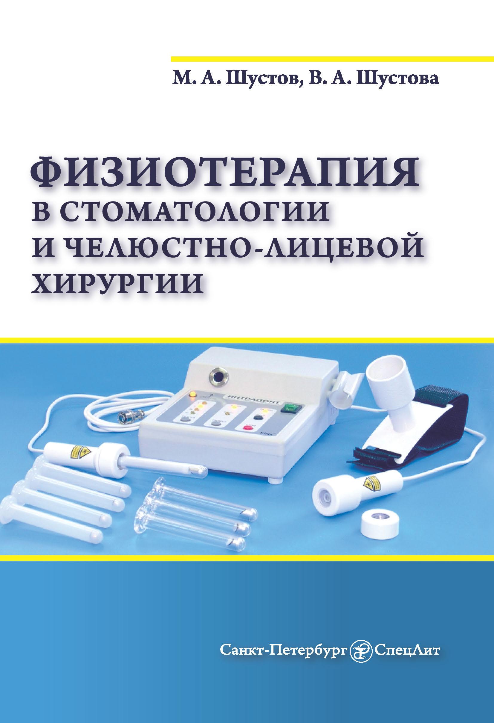 цена на М. А. Шустов Физиотерапия в стоматологии и челюстно-лицевой хирургии