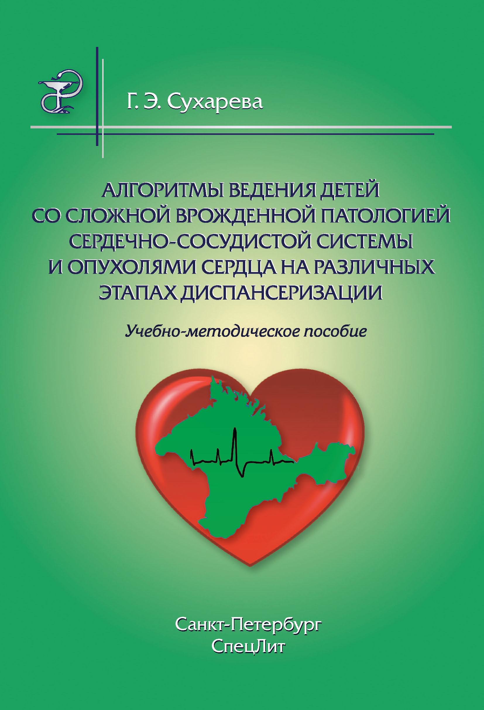 цена на Г. Э. Сухарева Алгоритмы ведения детей со сложной врожденной патологией сердечно-сосудистой системы и опухолями сердца на различных этапах диспансеризации