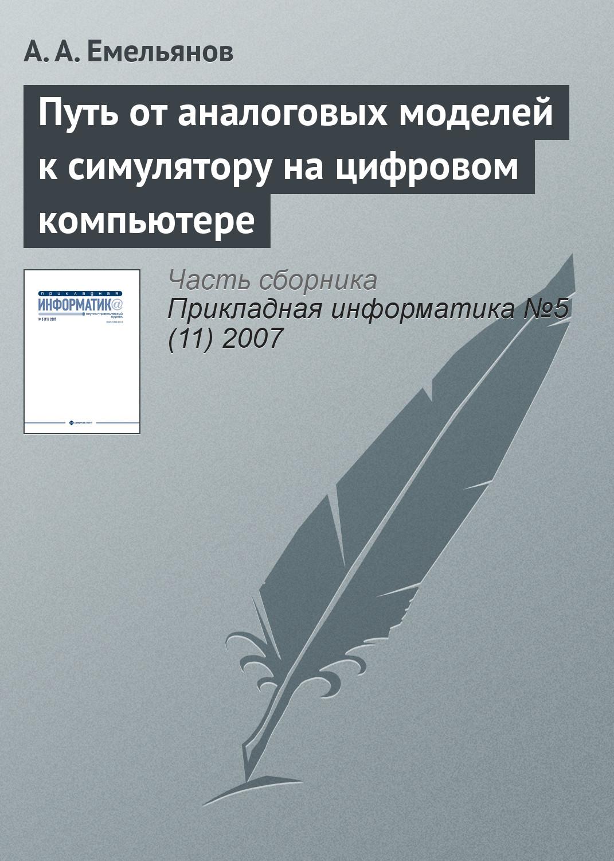 А. А. Емельянов Путь от аналоговых моделей к симулятору на цифровом компьютере а а емельянов стохастические сетевые модели массового обслуживания