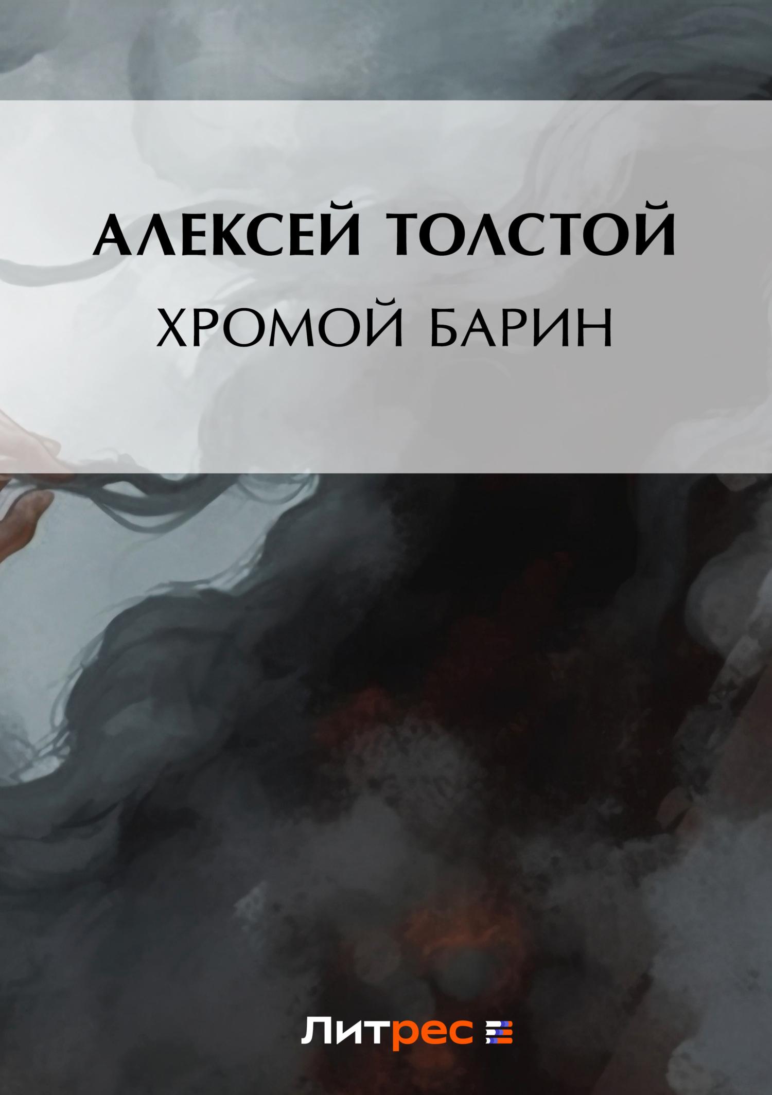 Алексей Толстой Хромой барин стоимость