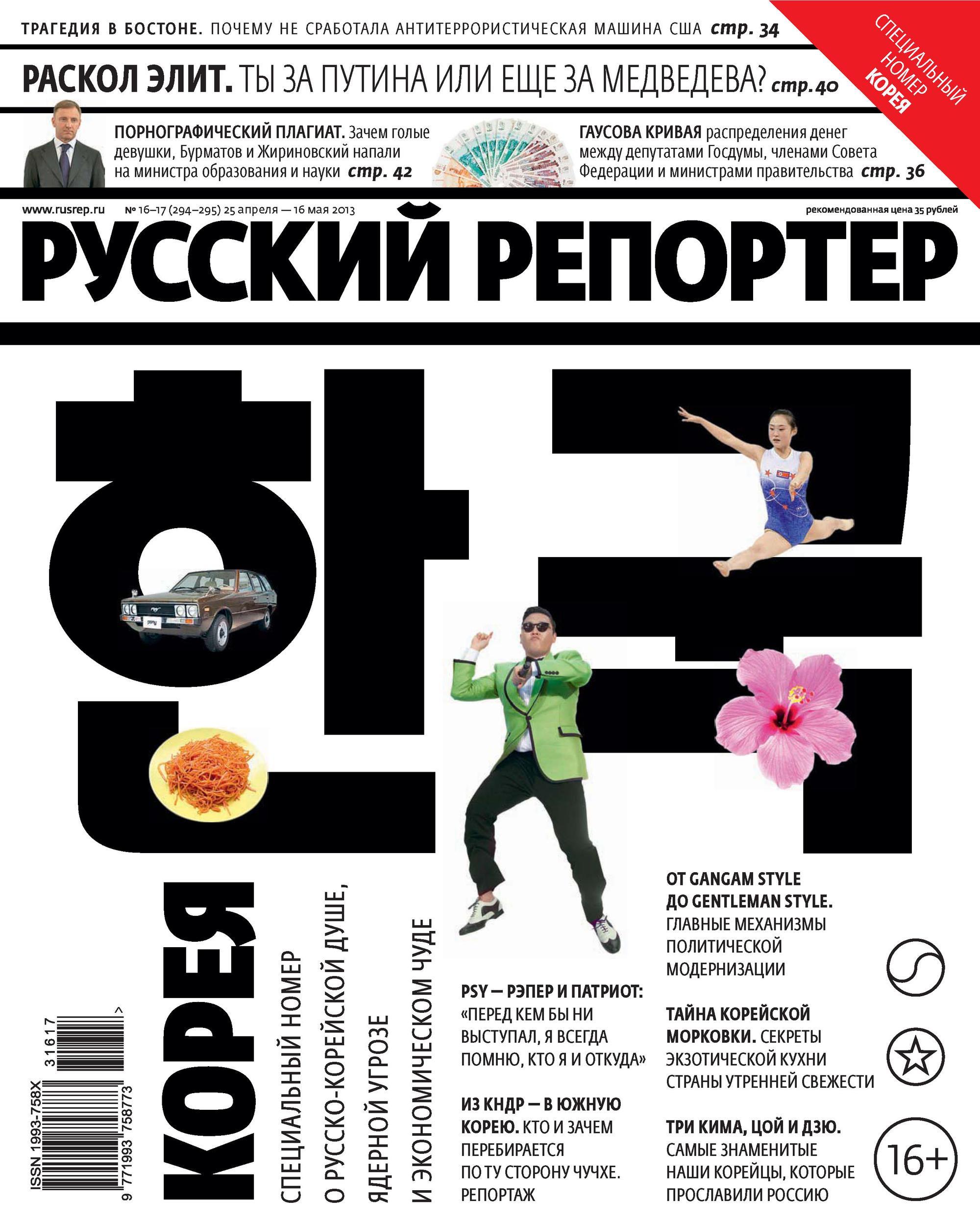 Отсутствует Русский Репортер №16-17/2013 отсутствует русский репортер 33 2013