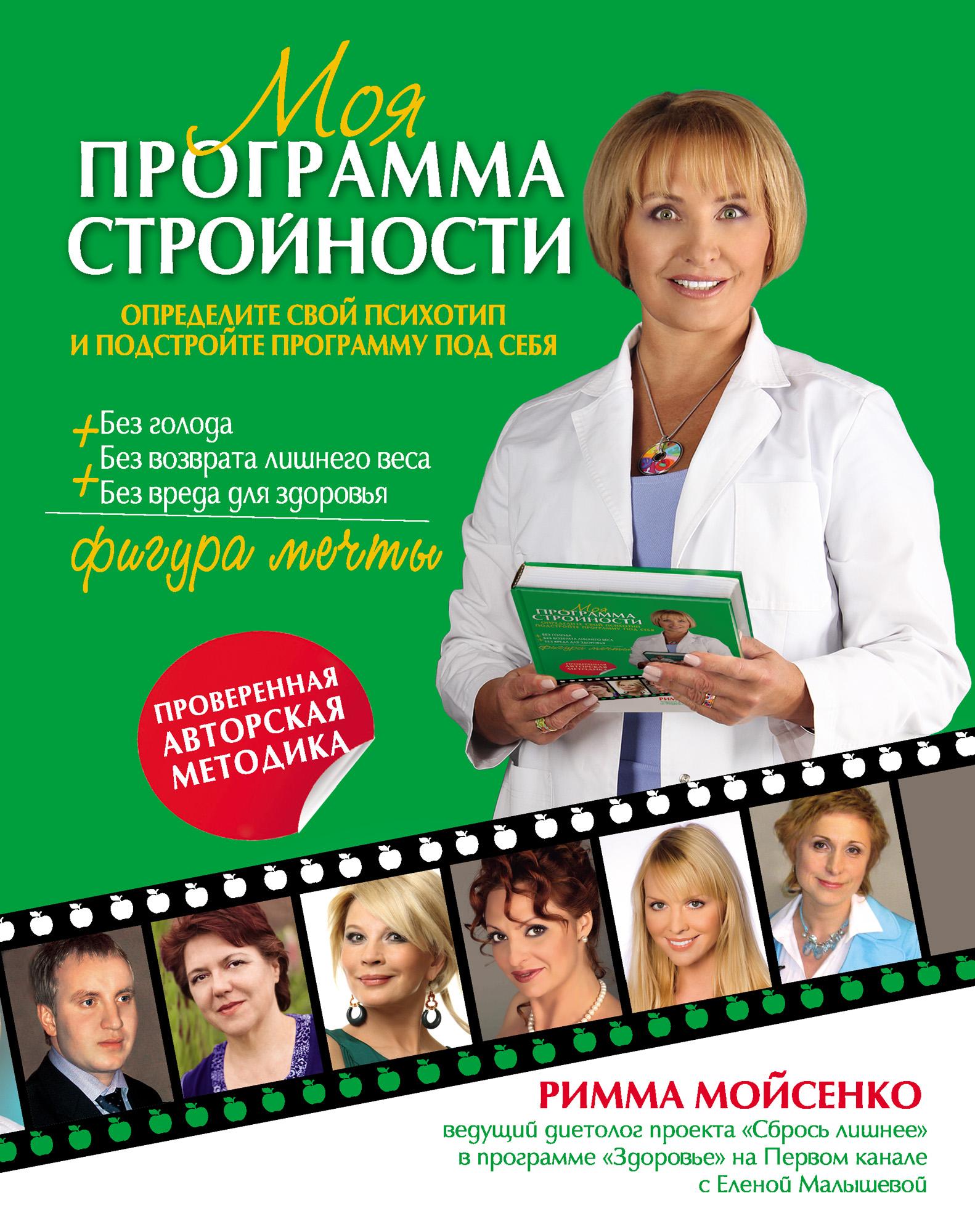 Римма Мойсенко Моя программа стройности мойсенко римма в моя программа стройности cd