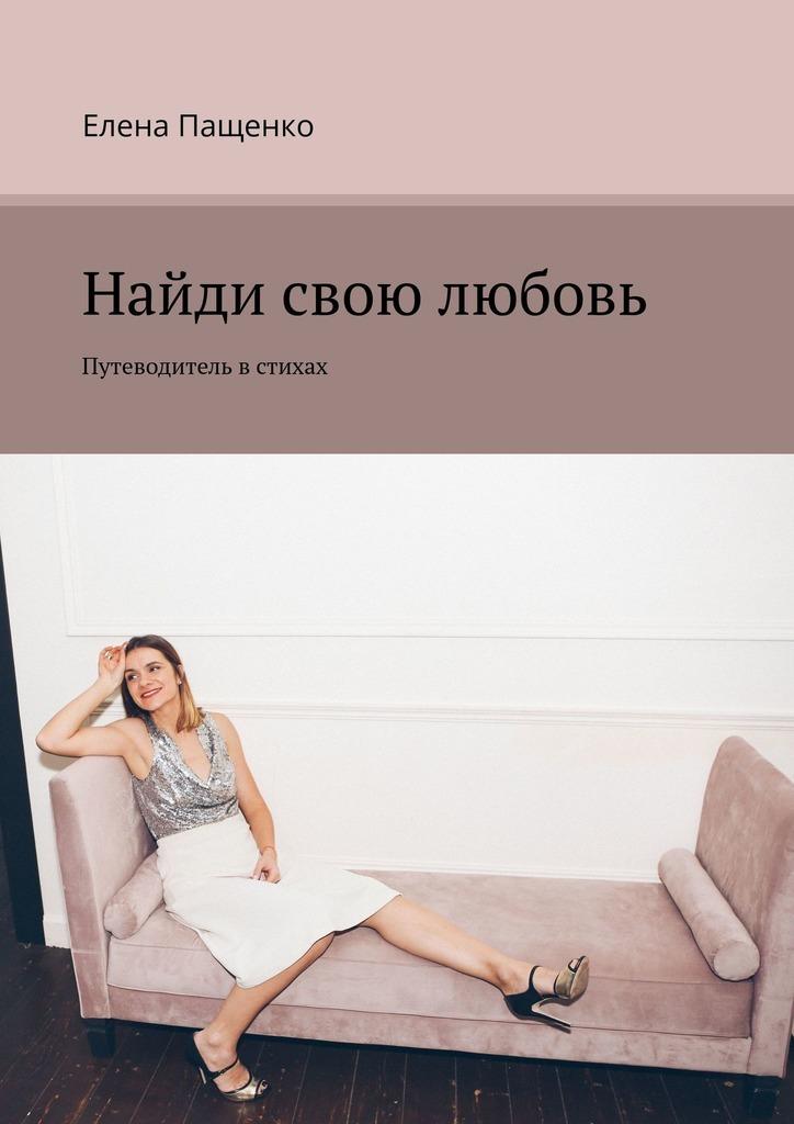 Елена Пащенко Найди свою любовь. Путеводитель встихах иванов и любовь и хоббиты