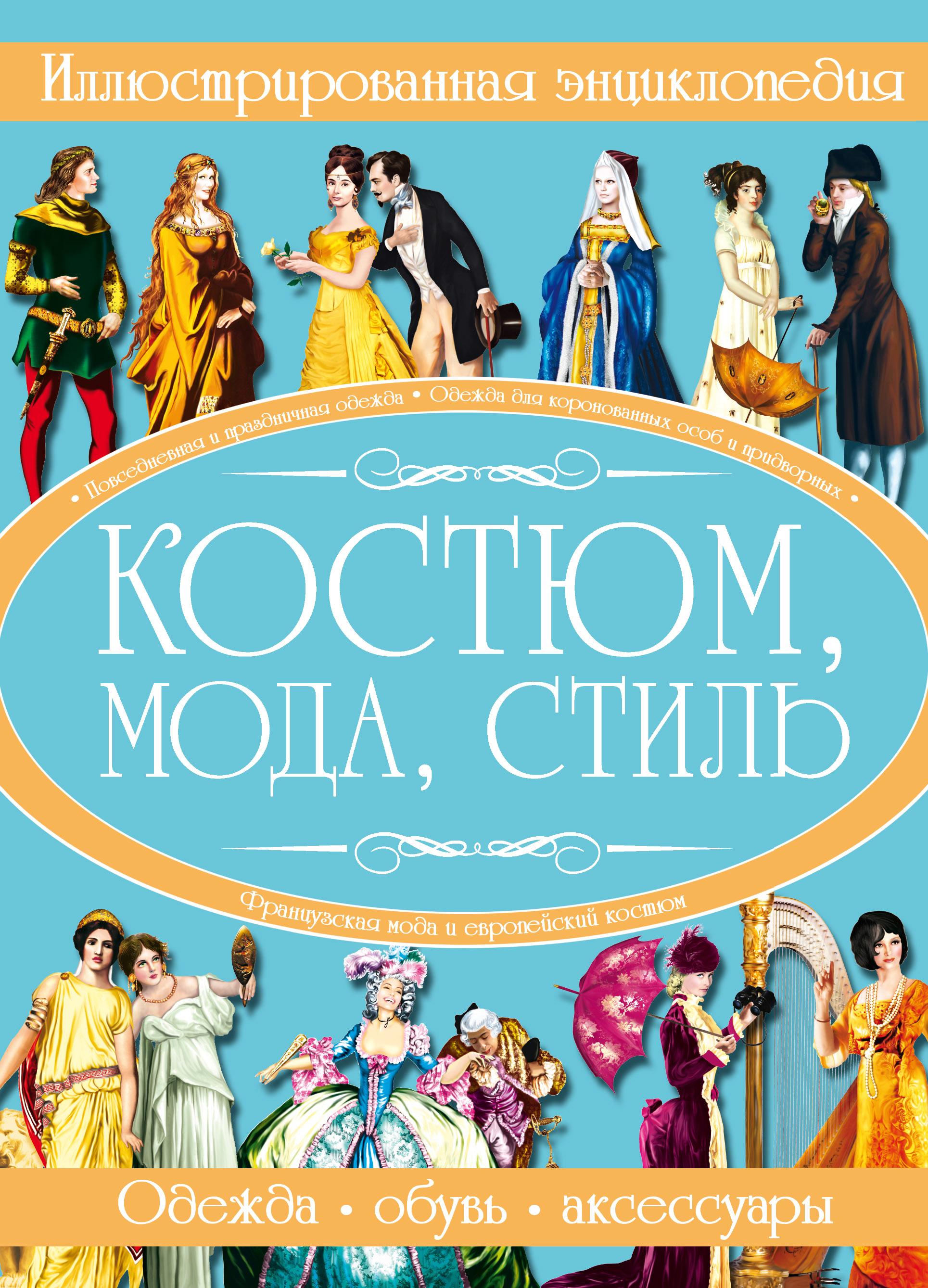kostyum moda stil illyustrirovannaya entsiklopediya