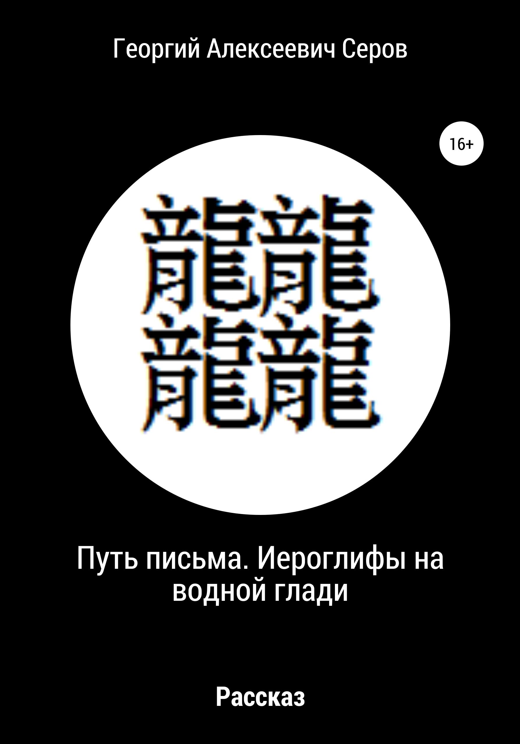 Георгий Алексеевич Серов «Путь письма. Иероглифы на водной глади»