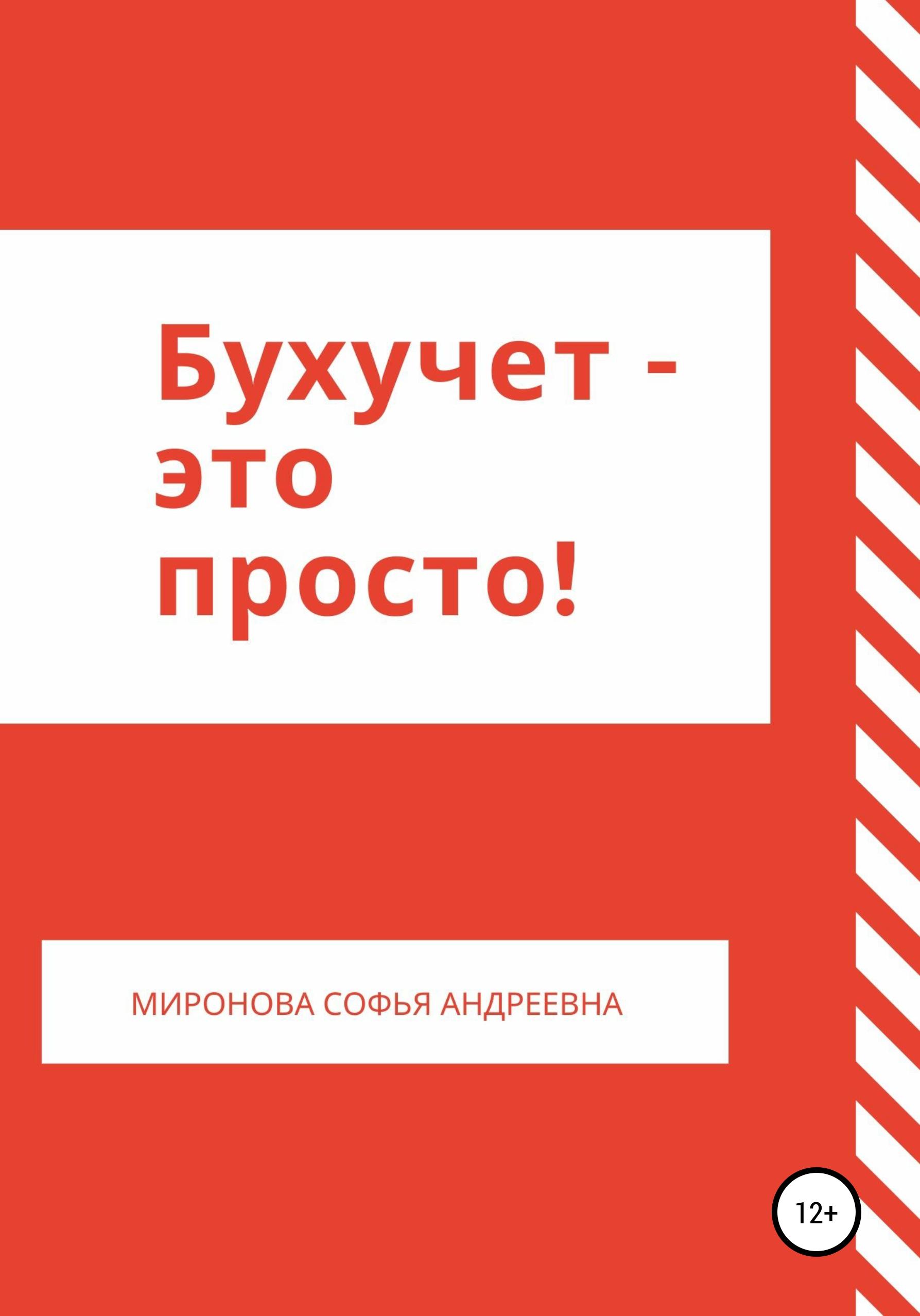 цена на Софья Андреевна Миронова Бухучет – это просто