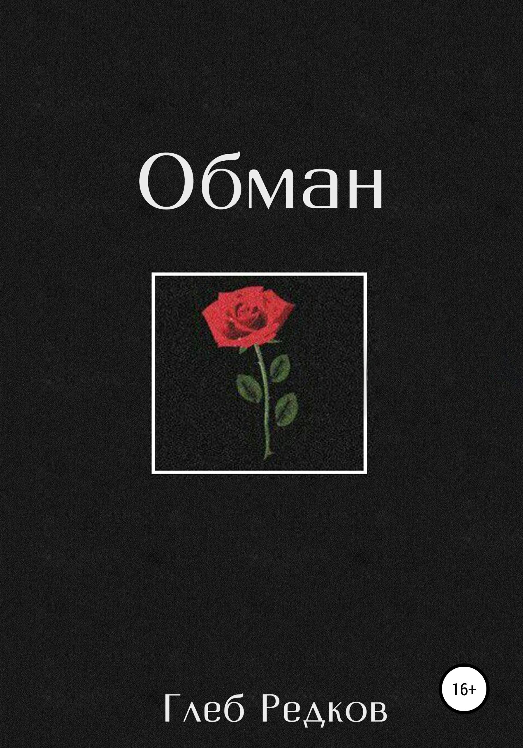 Глеб Павлович Редков Обман
