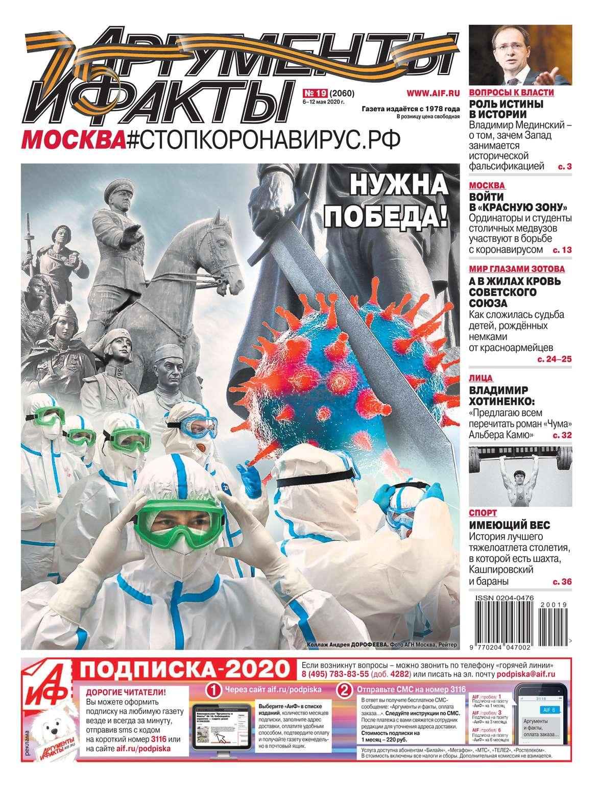Аргументы и Факты Москва 19-2020