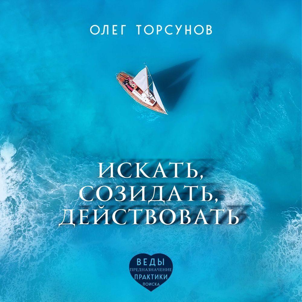 Олег Торсунов Искать, созидать, действовать