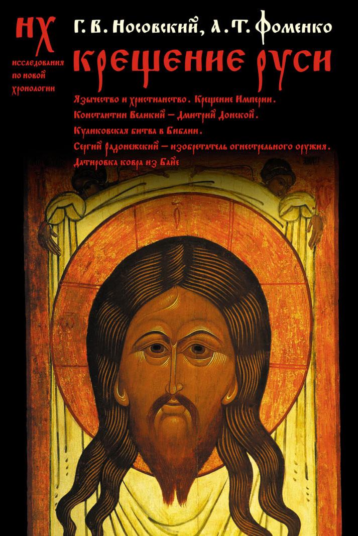 Глеб Носовский Крещение Руси