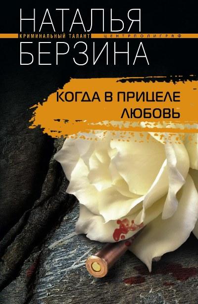 Наталья Берзина Когда в прицеле любовь наталья берзина лики смерти
