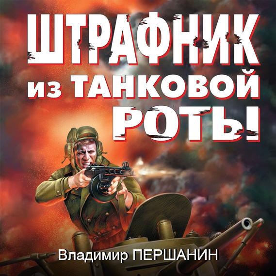 Штрафник из танковой роты фото