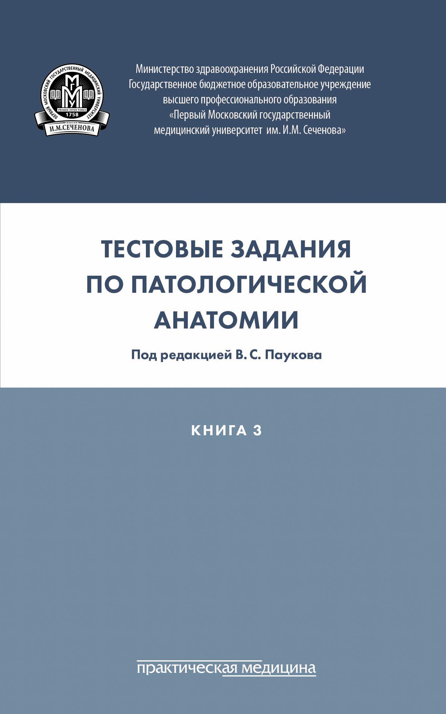 Тестовые задания по патологической анатомии. Книга 3