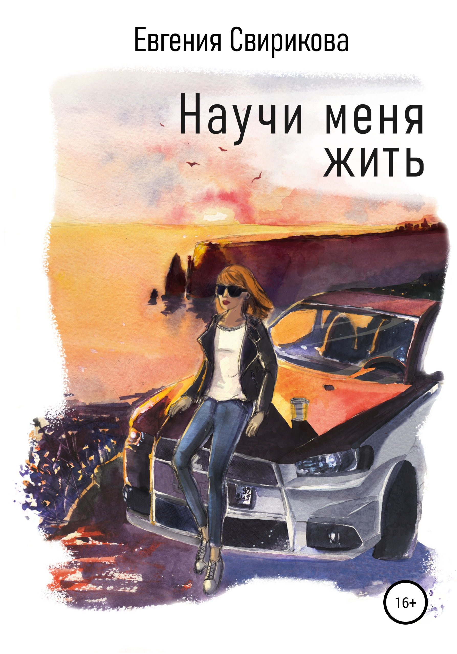 Евгения Александровна Свирикова Научи меня жить