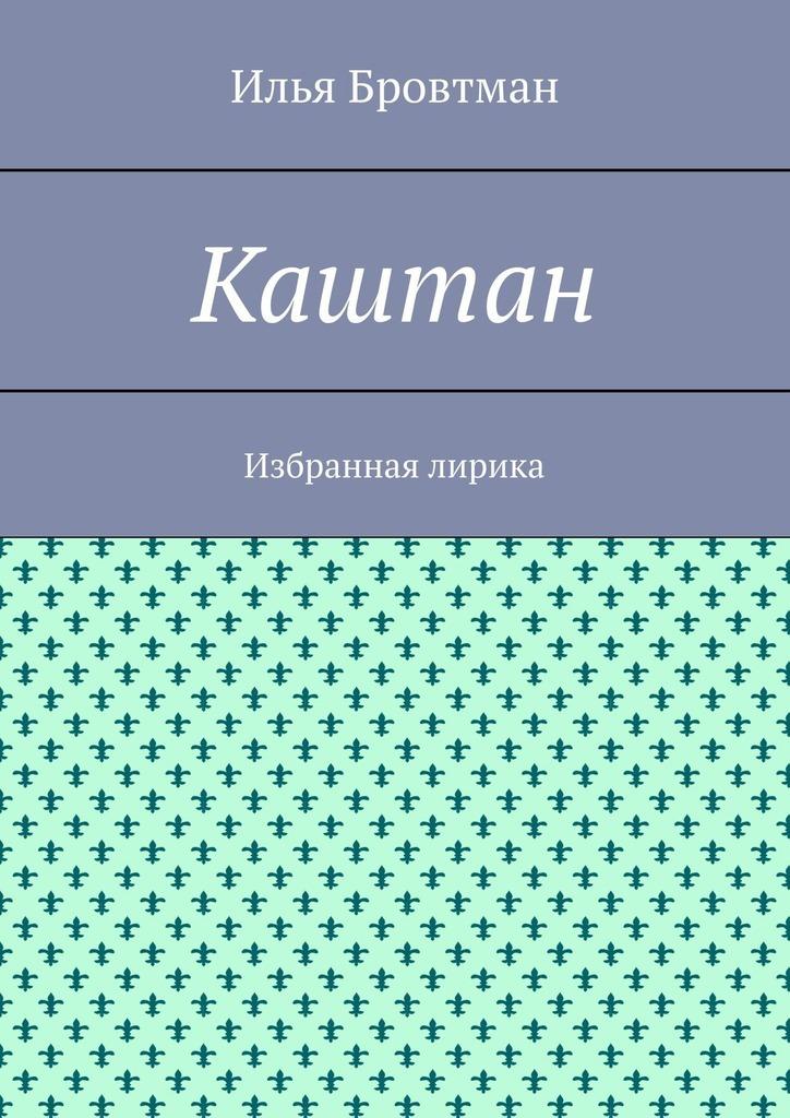 Илья Бровтман Каштан. Избранная лирика илья фоняков илья фоняков избранная лирика