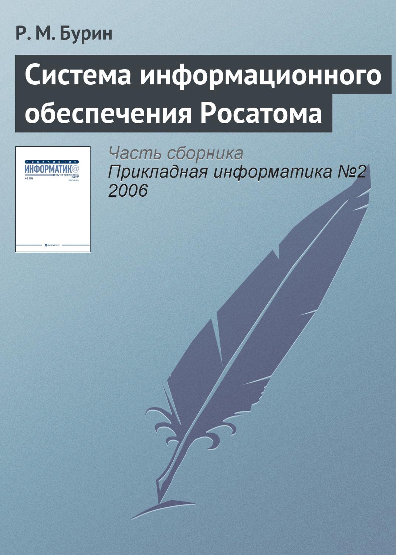 Р. М. Бурин Система информационного обеспечения Росатома
