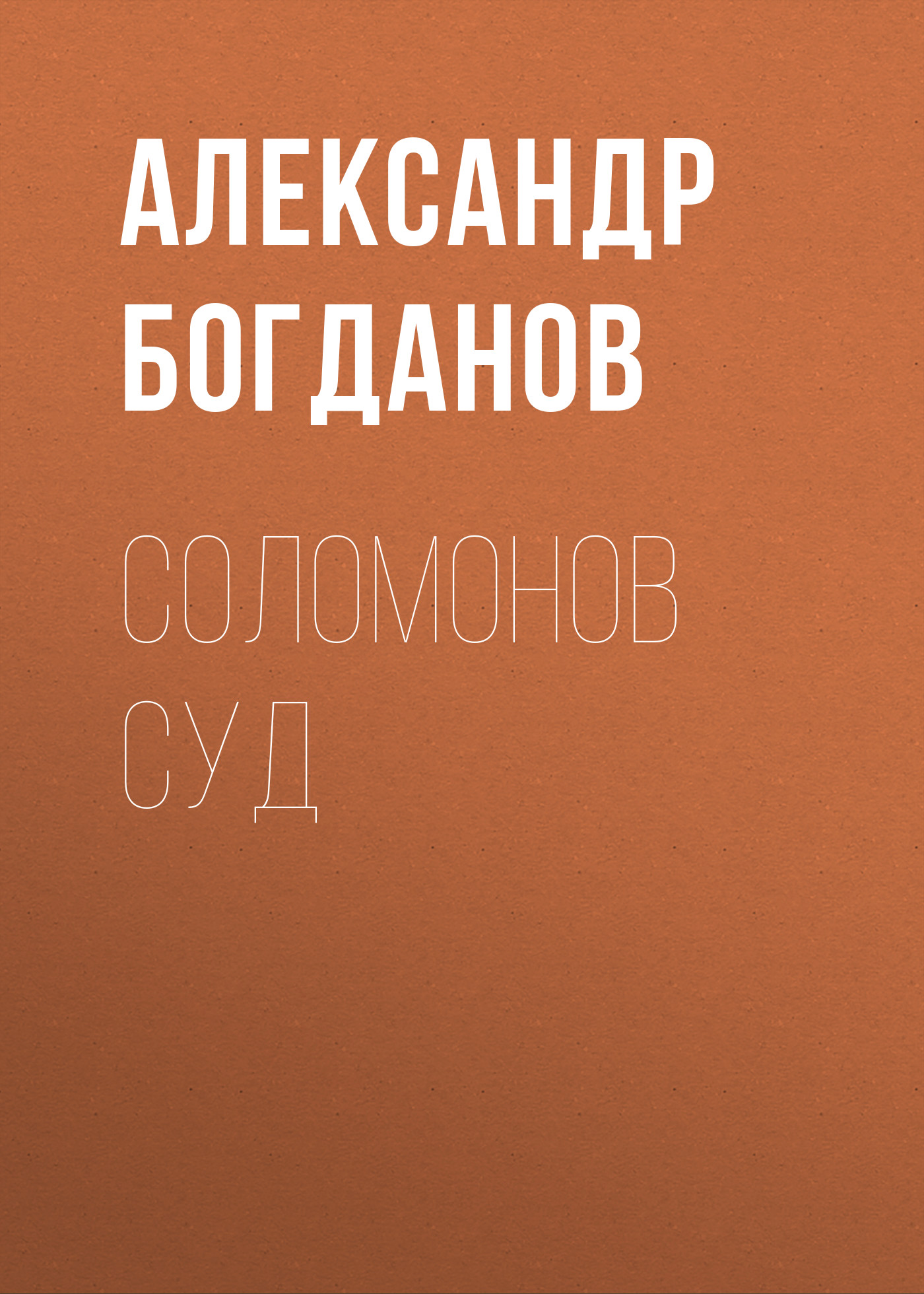 Александр Алексеевич Богданов Соломонов суд