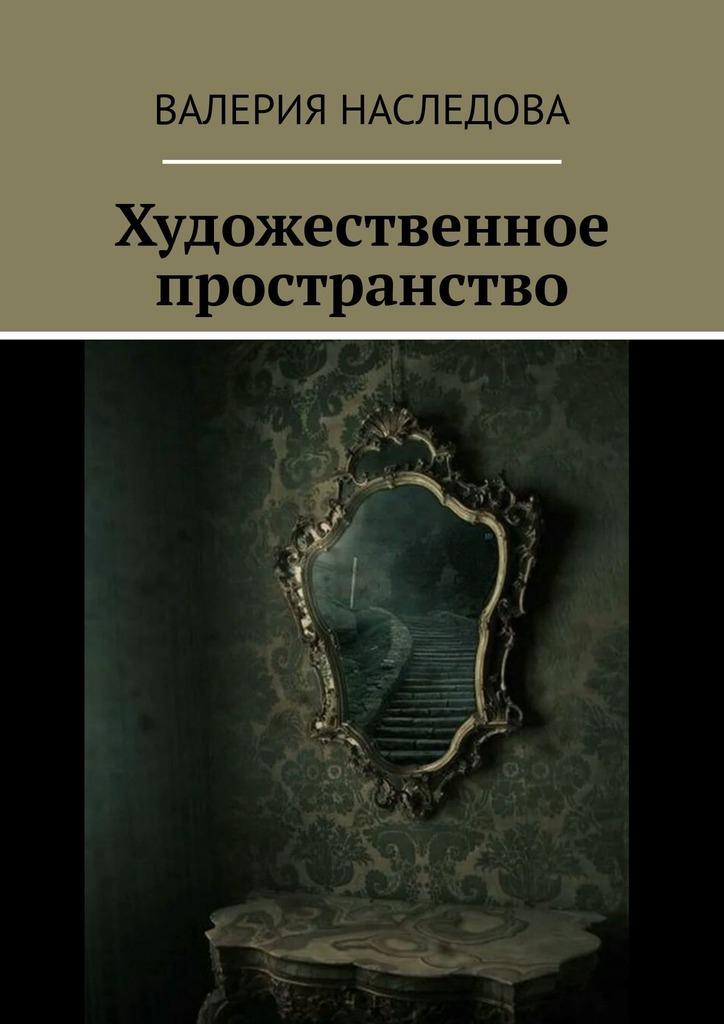 Валерия Наследова Художественное пространство
