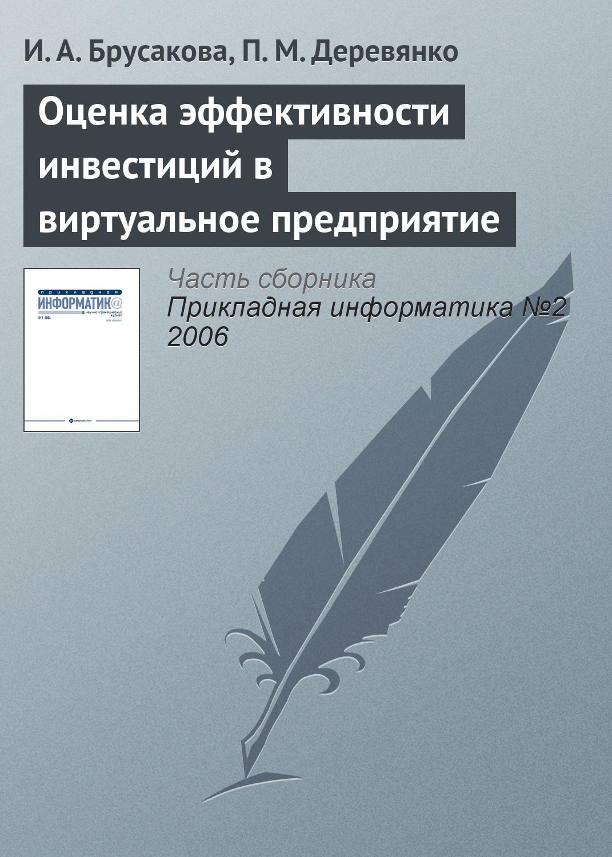 И. А. Брусакова Оценка эффективности инвестиций в виртуальное предприятие цены