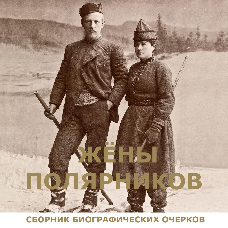 Жены полярников фото