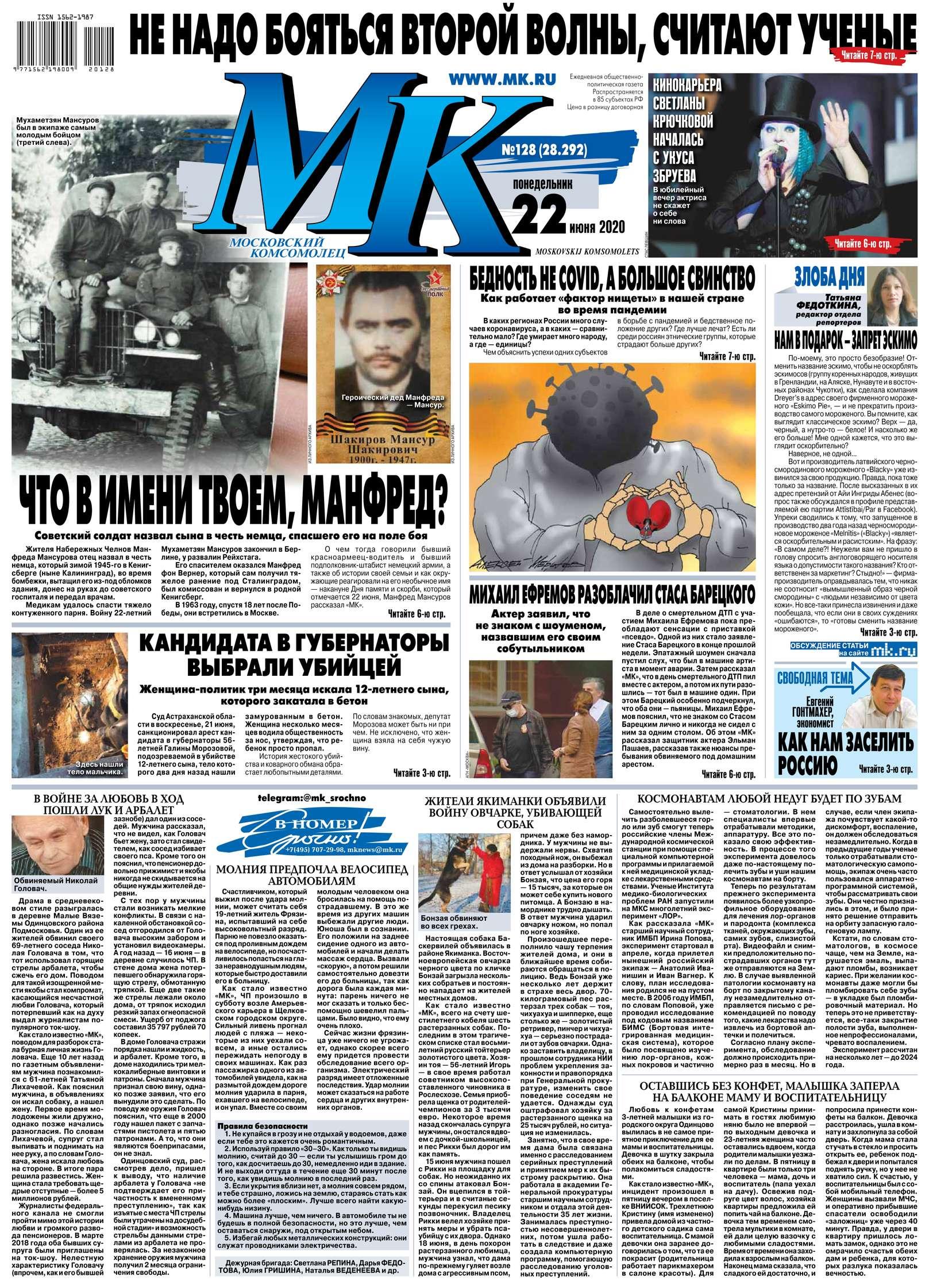 Редакция газеты МК Московский Комсомолец МК Московский Комсомолец 128-2020 цена 2017