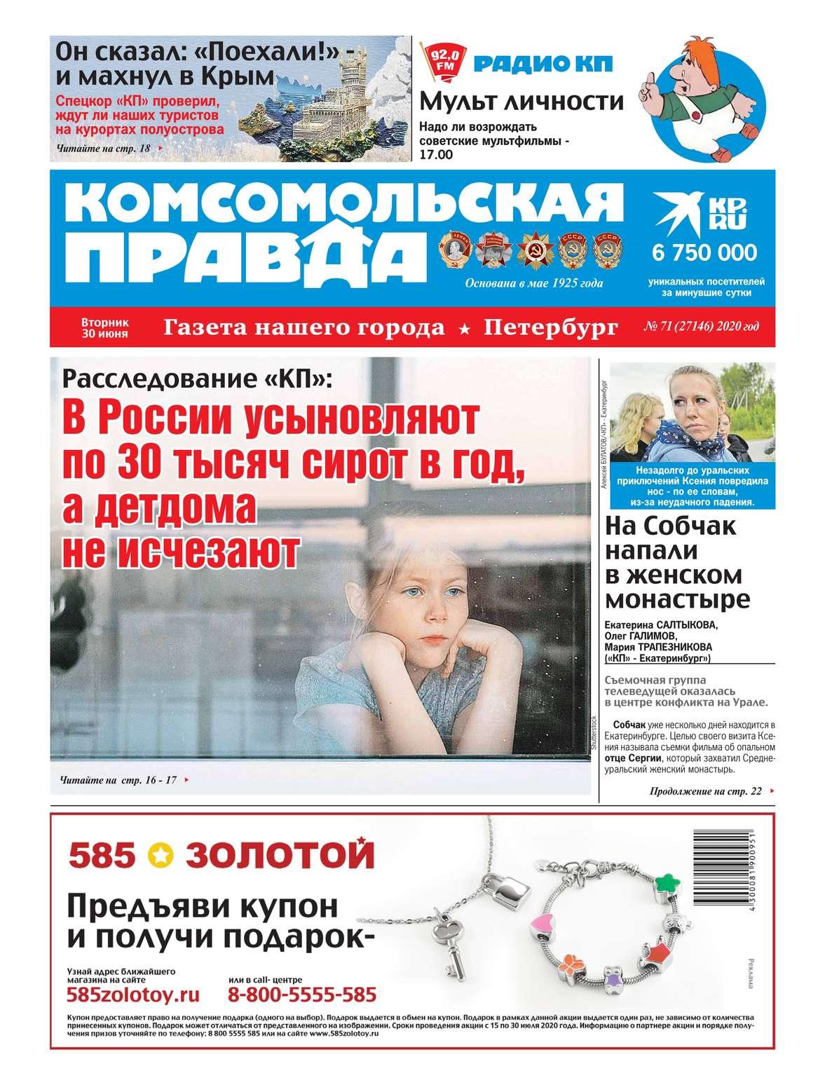 Комсомольская Правда. Санкт-Петербург 71-2020