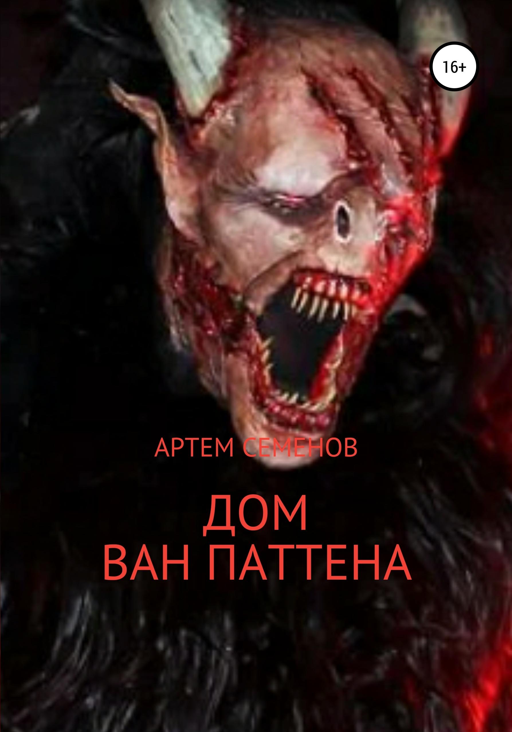 Артем Семенов Дом Ван Паттена