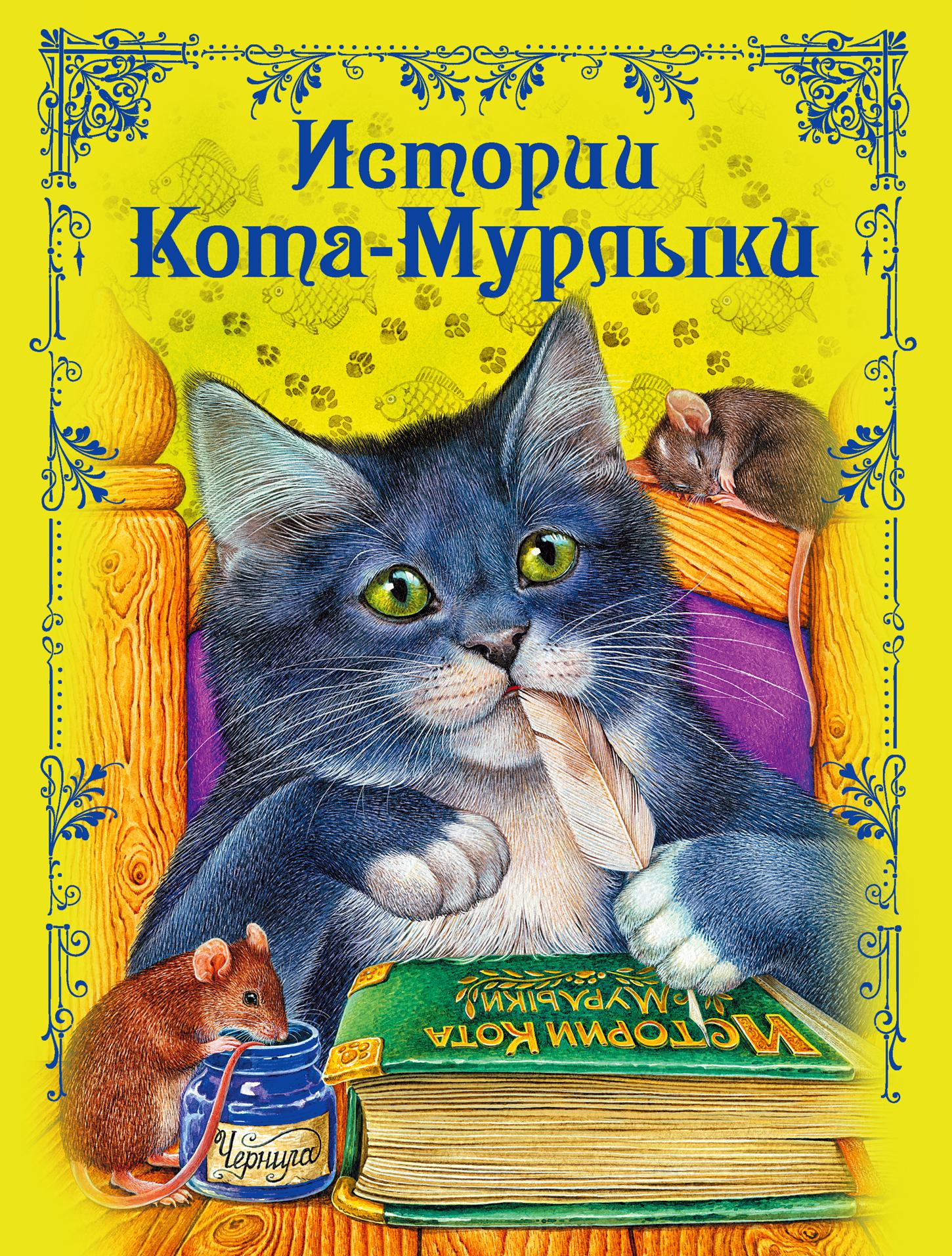 Отсутствует Истории Кота-Мурлыки морозов павел лев васька