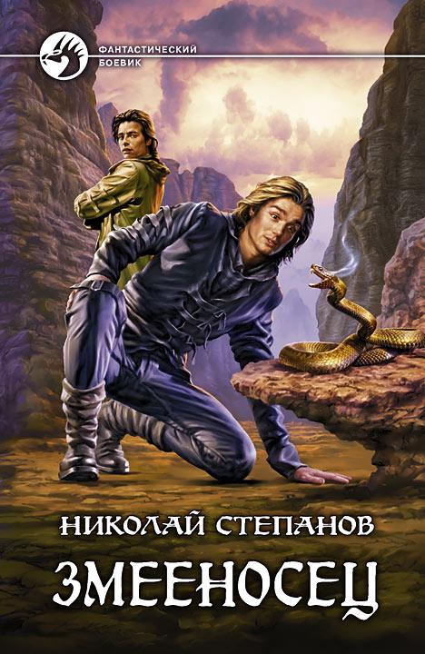 Николай Степанов Змееносец