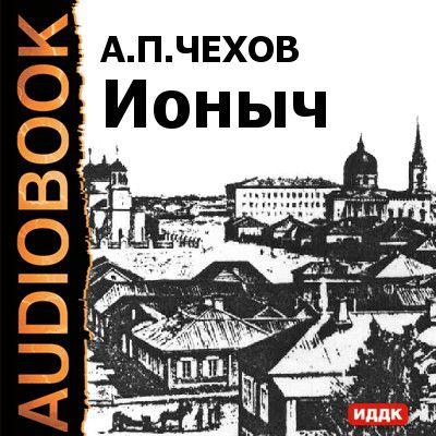 Антон Чехов Ионыч и другие рассказы антон чехов ионыч и другие рассказы