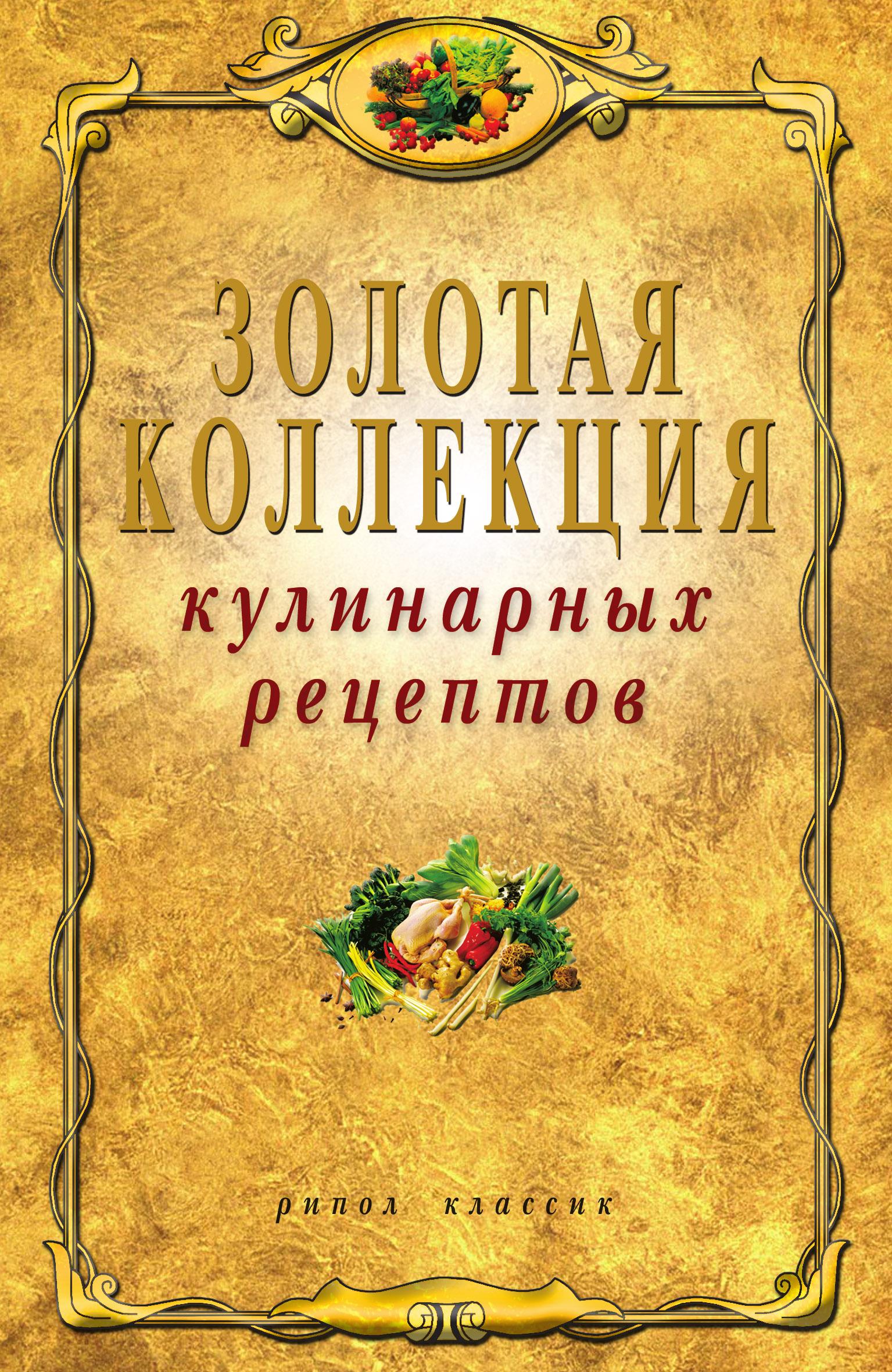 Отсутствует Золотая коллекция кулинарных рецептов