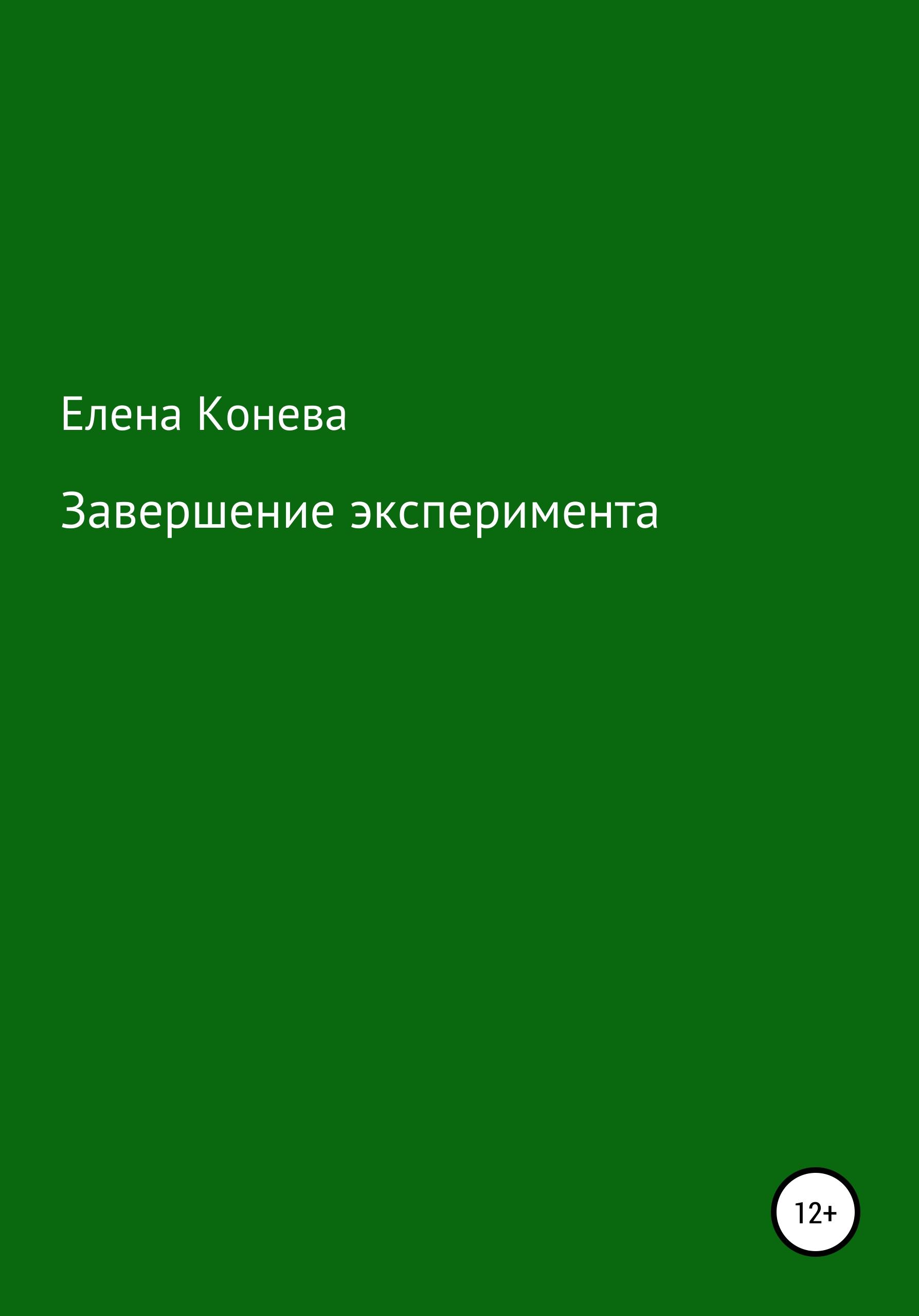Елена Сазоновна Конева Завершение эксперимента