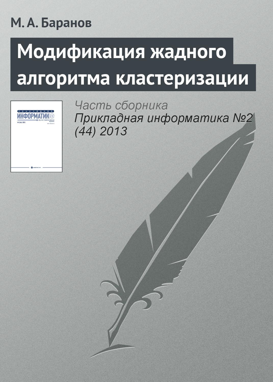 М. А. Баранов Модификация жадного алгоритма кластеризации в н петрушин м в ульянов информационная чувствительность компьютерных алгоритмов