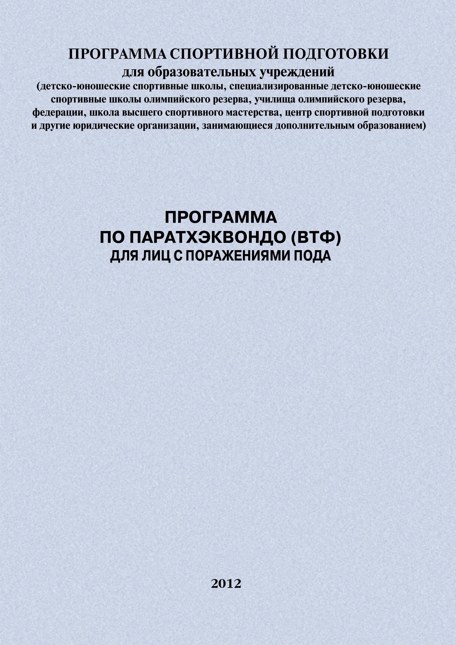 Евгений Головихин Программа по паратхэквондо (ВТФ) для лиц с поражениями ПОДА евгений головихин программа по тхэквондо втф пумсе новый фгос