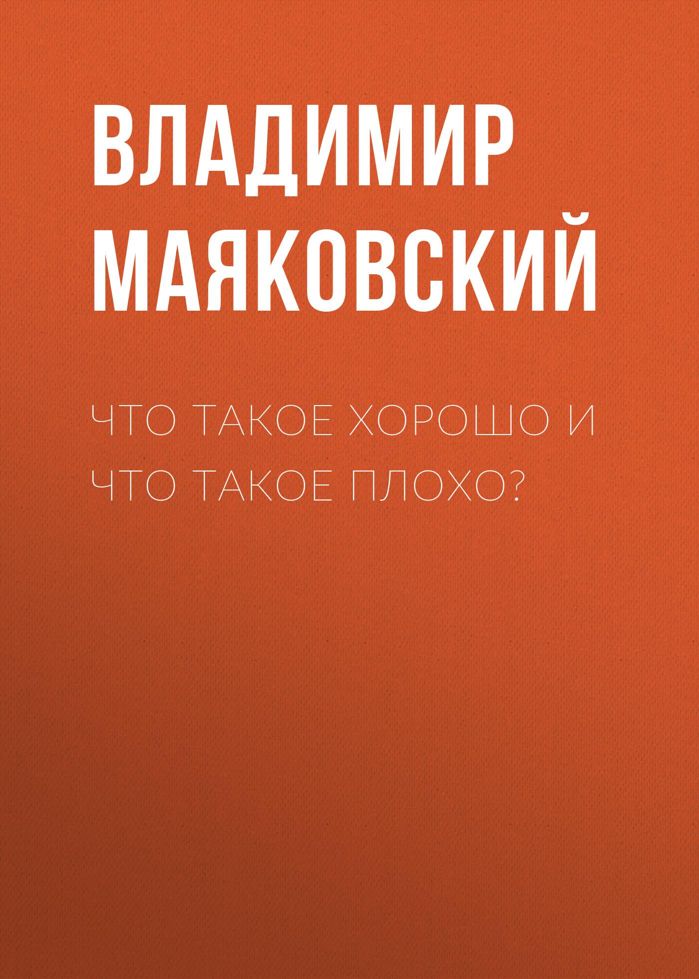 Владимир Маяковский Что такое хорошо и что такое плохо? маяковский в что такое хорошо и что такое плохо стихи