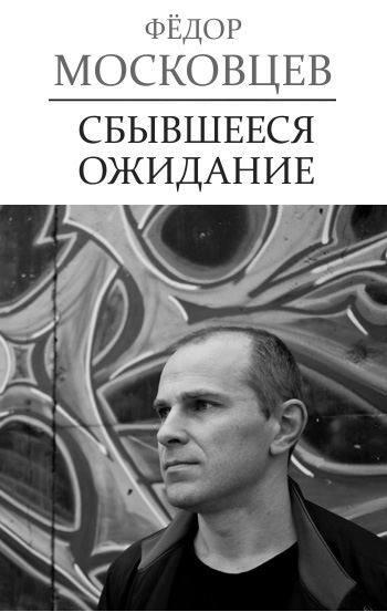 Федор Московцев Сбывшееся ожидание романовы сбывшееся пророчество