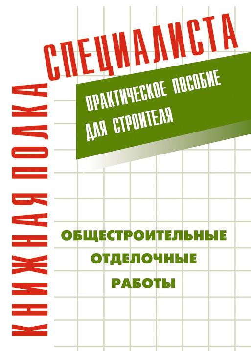 Отсутствует Общестроительные отделочные работы: Практическое пособие для строителя