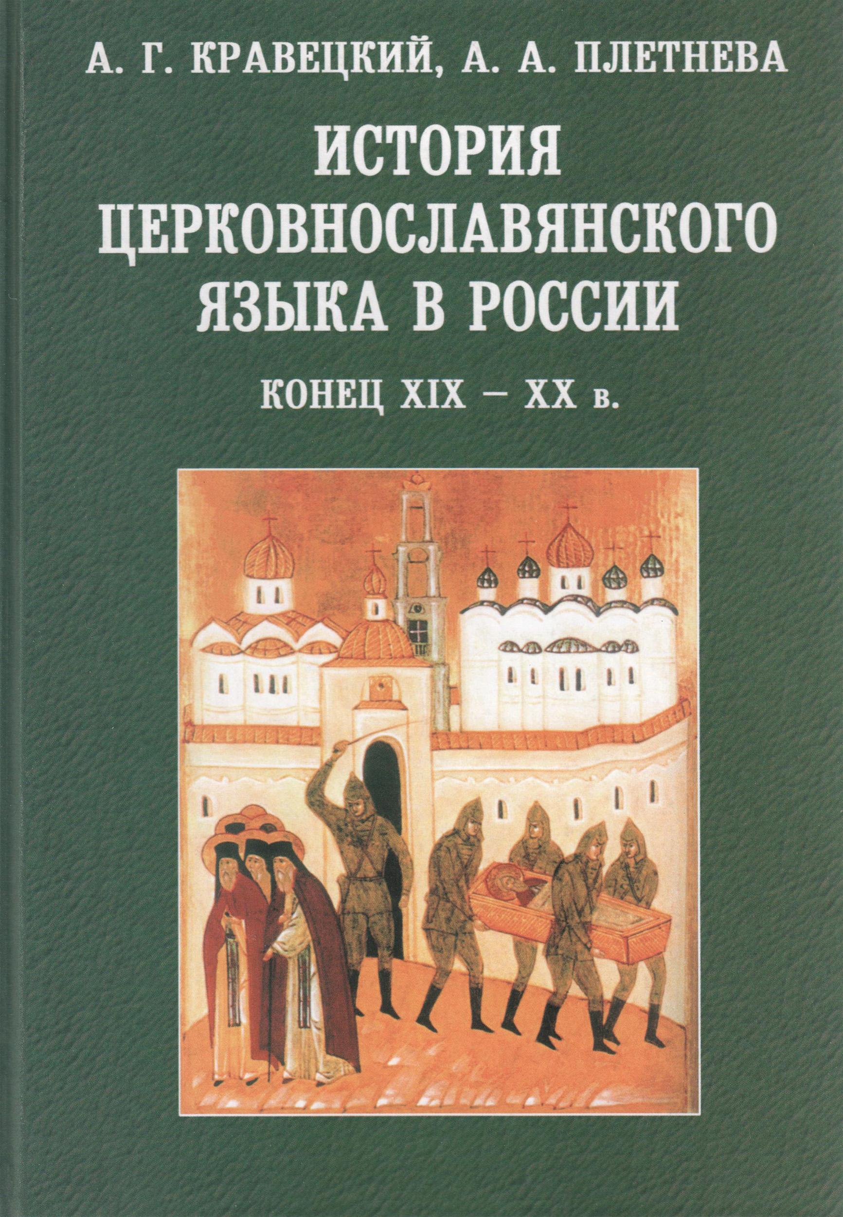 История церковнославянского языка в России. Конец XIX-XX в.