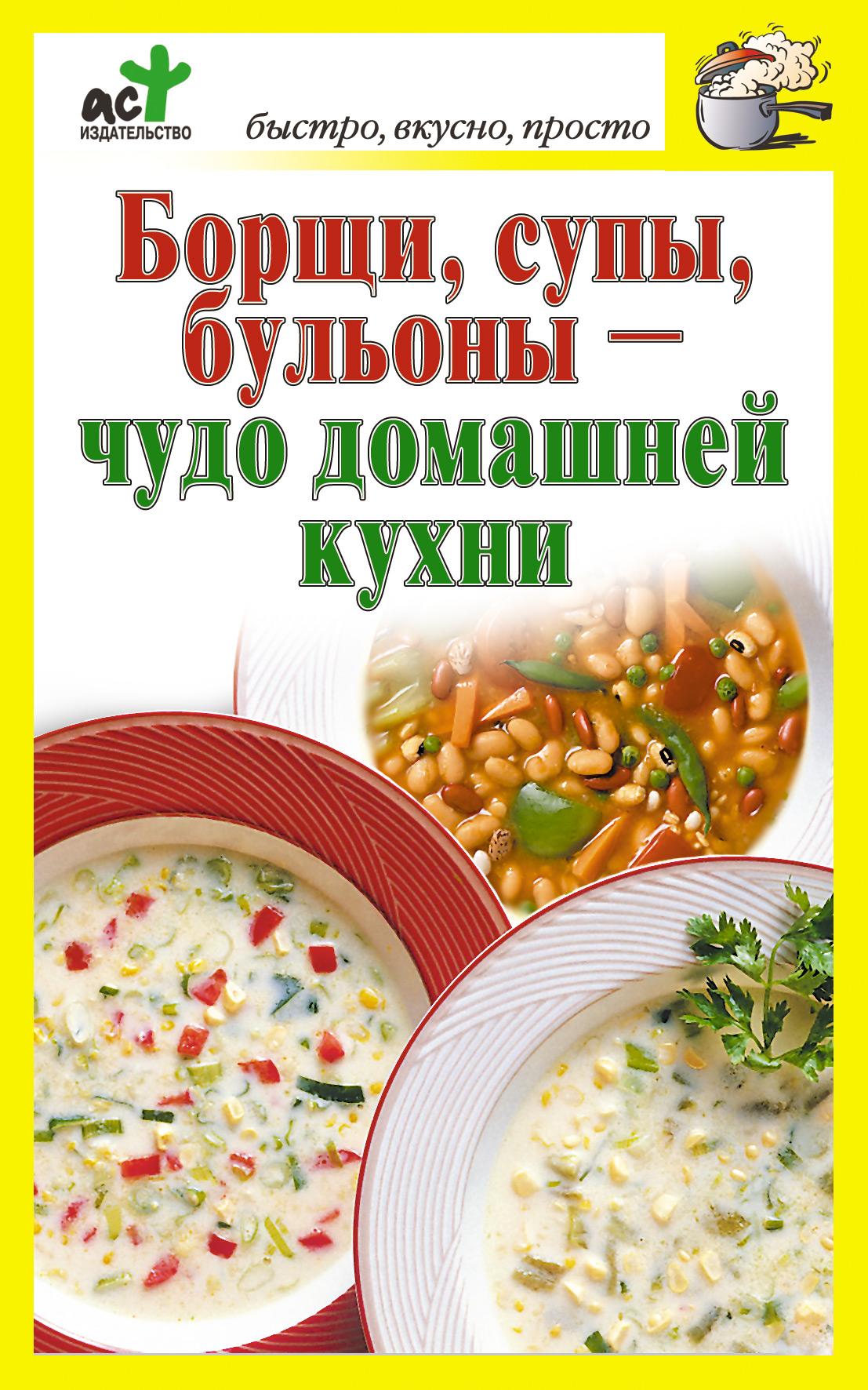Отсутствует Борщи, супы, бульоны – чудо домашней кухни отсутствует чудо рецепты запеканок