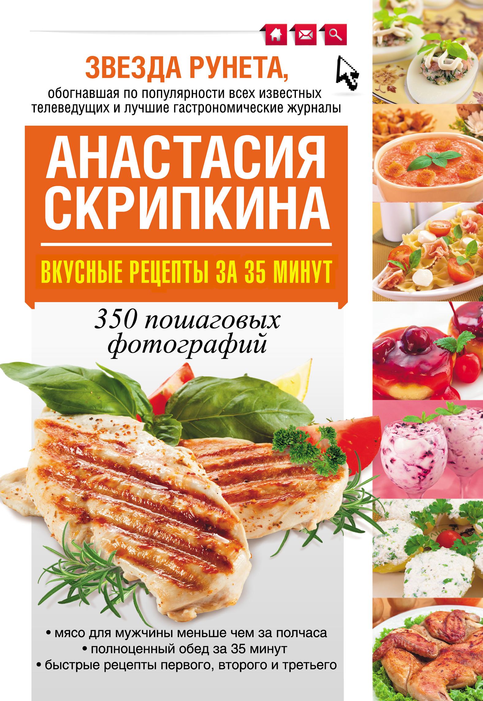 Анастасия Скрипкина Вкусные рецепты за 35 минут. 350 пошаговых фотографий